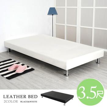 《Homelike》卡娜皮革床底-單人3.5尺(二色)(典雅白)