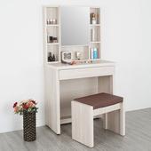 《Homelike》米樂2.5尺化妝桌椅組