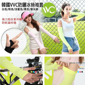 《EVEON》韓國VVC戶外運動防曬冰絲袖套(螢光綠)