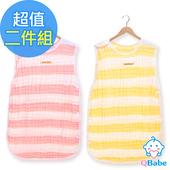 《QBabe》六層紗條紋背心式防踢被(30x62)-二件組(粉紅+黃色條紋)