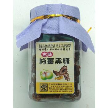 古味 梅薑黑糖(200公克)