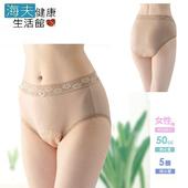 《海夫健康生活館》蕾莎 日本女用 蕾絲防漏安心褲(50cc)[RS-H432x](S臀圍82~90cm(4324))