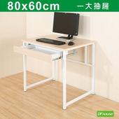 《DFhouse》新商品上市 亨利80公分附抽屜多功能工作桌*兩色可選*(白楓木色)