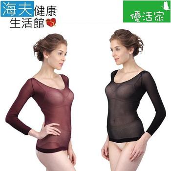 《優活家x海夫》日本製造 輕薄 保暖 無痕 衛生衣 內搭衣(黑色/酒紅色)(黑色)