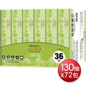 《簡約組合》抽取式衛生紙130抽*72包 $598