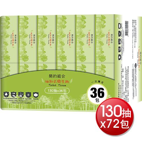 《簡約組合》抽取式衛生紙(130抽*72包)