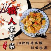 《食王》夏季滷味-家常菜大拼盤 下酒菜(共10包)