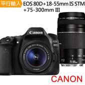 《Canon》EOS 80D+18-55mm+75-300mm III 雙鏡組*(中文平輸)-送強力大吹球清潔組+硬式保護貼(黑色)