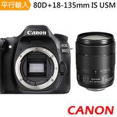 《Canon》EOS 80D+18-135mm IS USM 單鏡組*(中文平輸)-送強力大吹球清潔組+硬式保護貼(黑色)