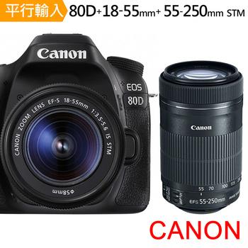 《Canon》EOS 80D+18-55mm+55-250mm IS STM 雙鏡組*(中文平輸)-送強力大吹球清潔組+硬式保護貼(黑色)