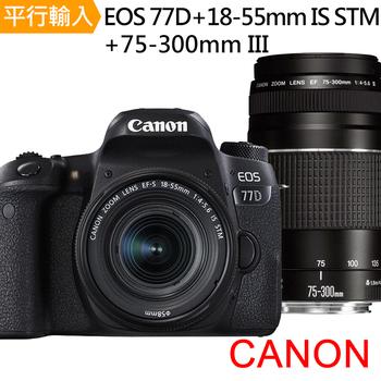 《Canon》EOS 77D+18-55mm+75-300mm III 雙鏡組*(中文平輸)-送強力大吹球清潔組+高透光保護貼(黑色)