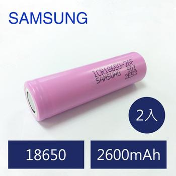 Just Powr SAMSUNG INR18650 26F 鋰電池 / 三星18650 2600mAh 鋰電池 兩入(26F)