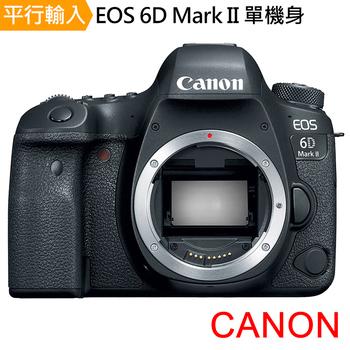 《CANON》EOS 6D Mark II 單機身*(中文平輸)(黑)