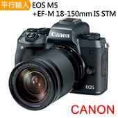 《CANON》EOS M5+18-150mm IS STM 單鏡組*(中文平輸)-送桌上型腳架+多功能讀卡機+強力大吹球清潔組+硬式保護貼(黑色)
