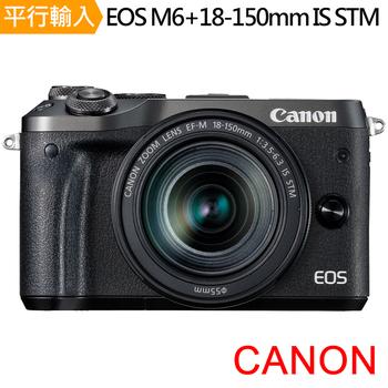 《CANON》EOS M6+18-150mm IS STM 單鏡組*(中文平輸)-送強力大吹球清潔組+硬式保護貼(黑色)