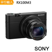 《SONY》RX100M3 大光圈類單眼相機*(中文平輸)-送強力大吹球清潔組+高透光保護貼(黑色)
