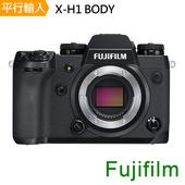 《FUJIFILM》X-H1 單機身*(中文平輸)-送64G記憶卡+單眼雙鏡包+強力大吹球清潔組+硬式保護貼(X-H1黑色)