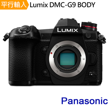 《Panasonic》LUMIX DMC-G9 單機身*(中文平輸)-送強力大吹球清潔組+硬式保護貼(黑色)
