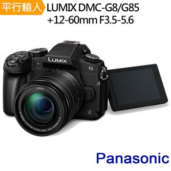 《Panasonic》LUMIX DMC-G8/G85+12-60mm 單鏡組*(中文平輸)-送強力大吹球清潔組+硬式保護貼(黑色)