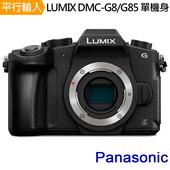《Panasonic》LUMIX DMC-G8/G85 單機身*(中文平輸)-送強力大吹球清潔組+硬式保護貼(黑色)