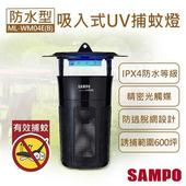 《聲寶SAMPO》防水型強效UV吸入式捕蚊燈 ML-WM04E(B)