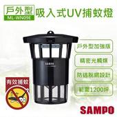 《聲寶SAMPO》戶外型強效UV吸入式捕蚊燈 ML-WN09E