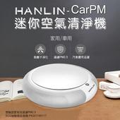《HANLIN》CarPM 家用/車用 SGS認證 迷你空氣清淨機(白色)