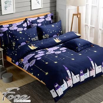《FOCA》【FOCA 夜空之美】頂級活性印染100%雪絨棉(加大四件式被套床包組)