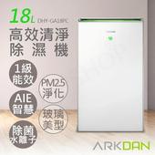 《阿沺ARKDAN》18L玻璃鏡面高效清淨除濕機 DHY-GA18PC