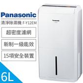 《Panasonic》Panasonic 國際牌 F-Y12EM 6L 除濕機 公司貨