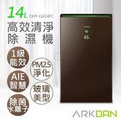 《阿沺ARKDAN》14L玻璃鏡面高效清淨除濕機 DHY-GA14PC 送!荷蘭公主氣炸鍋181005