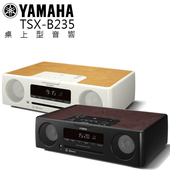 《YAMAHA》YAMAHA TSX-B235 桌上型音響喇叭 床頭 CD USB 藍芽 公司貨(白)