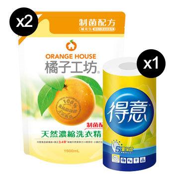 橘子工坊買就送 制菌濃縮洗衣精補充包 1500ml*2(送得意廚紙 60張/捲)