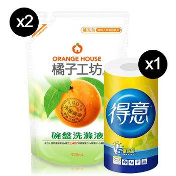 橘子工坊買就送 一般碗盤洗滌液補充包 430ml*2(送得意廚紙 60張/捲)