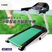《X-BIKE晨昌》小草智能赤腳跑步機  XBT5900(XBT5900)