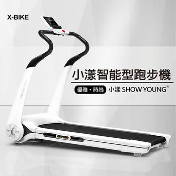 《X-BIKE晨昌》小漾智能型跑步機/小台跑步機(小漾SHOW YOUNG)