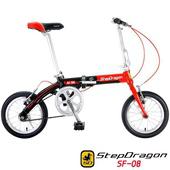 《StepDragon》SF-08 14吋 輕量化鋁合金 單速 折疊車(黑紅)