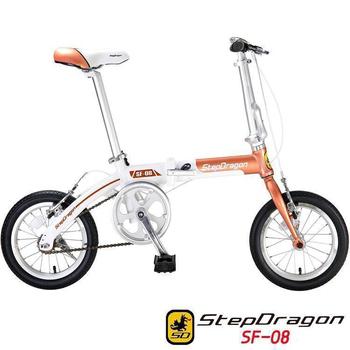 《StepDragon》SF-08 14吋 輕量化鋁合金 單速 折疊車(玫瑰金)