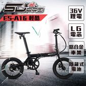 《SD PRO》ES-A16 輕酷 16吋 鋁合金 LG電芯 36V鋰電 隱藏式電池 折疊 電動車(科技黑)
