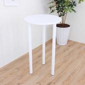 《頂堅》寬60x高98/公分-圓形高腳桌/吧台桌/餐桌/洽談桌(二色可選)(素雅白色)