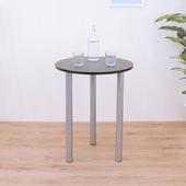 《頂堅》寬60x高75/公分-圓形餐桌/洽談桌/書桌(二色可選)(深胡桃木色)