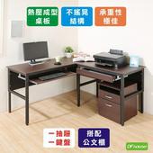 《DFhouse》頂楓150+90公分大L型工作桌+1抽屜1鍵盤+活動櫃(胡桃木色)