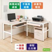 《DFhouse》頂楓150+90公分大L型工作桌+1抽屜1鍵盤+活動櫃(白楓木色)