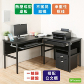 《DFhouse》頂楓150+90公分大L型工作桌+1抽屜1鍵盤+活動櫃(黑橡木色)