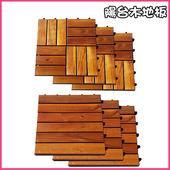 《2H 傢俱屋》陽台實木地板(10片1箱)(6條木/片)