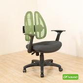 《DFhouse》格雷希-專利結構成型泡棉坐墊辦公椅(綠色)