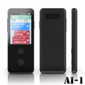 《U-ta》AI智能口譯即時雙向翻譯機AI-1(公司貨)(黑色)