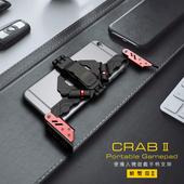 二代螃蟹殼 便攜人機遊戲手柄支架/手機架 遊戲手把(深空灰)