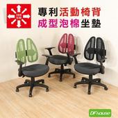 《DFhouse》格雷希-專利結構成型泡棉坐墊辦公椅(紅色)