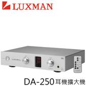 《LUXMAN》LUXMAN DA-250 數位類比轉換器 耳擴 USB 台灣公司貨